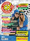 """Новый номер 2/2016 журнала """"Салон кроссвордов и игр"""" в подписке и в местах продажи прессы."""