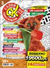 """Новый номер 3/2016 журнала """"Салон кроссвордов и игр"""" в подписке и в местах продажи прессы."""