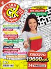 """Новый номер 4/2016 журнала """"Салон кроссвордов и игр"""" в подписке и в местах продажи прессы."""