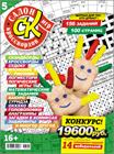"""Новый номер 5/2016 журнала """"Салон кроссвордов и игр"""" в местах продажи прессы и на сайте магазина."""