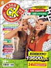 """Новый номер 6/2016 журнала """"Салон кроссвордов и игр"""" в местах продажи прессы и на сайте магазина."""