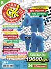 """Новый номер 8/2016 журнала """"Салон кроссвордов и игр"""" в местах продажи прессы и на сайте магазина."""