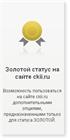 Обладателю «Золотого статуса» теперь доступны дополнительные функции при решении онлайн-заданий на сайте «Салон кроссвордов и игр»