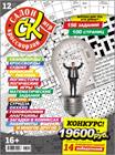 """Новый номер 12/2016 журнала """"Салон кроссвордов и игр"""" в местах продажи прессы и на сайте магазина."""