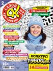 """Новый номер 2/2017 журнала """"Салон кроссвордов и игр"""" в местах продажи прессы и на сайте магазина."""