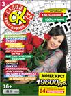 """Новый номер 3/2017 журнала """"Салон кроссвордов и игр"""" в местах продажи прессы и на сайте магазина."""