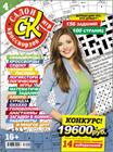 """Новый номер 4/2017 журнала """"Салон кроссвордов и игр"""" в местах продажи прессы и на сайте магазина."""