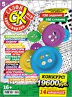 """Новый номер 5/2017 журнала """"Салон кроссвордов и игр"""" в местах продажи прессы и на сайте магазина."""