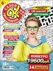 """Новый номер 6/2017 журнала """"Салон кроссвордов и игр"""" в местах продажи прессы и на сайте магазина."""