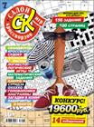 """Новый номер 7/2017 журнала """"Салон кроссвордов и игр"""" в местах продажи прессы и на сайте магазина."""