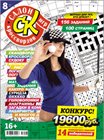 """Новый номер 8/2017 журнала """"Салон кроссвордов и игр"""" в местах продажи прессы и на сайте магазина."""