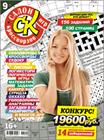 """Новый номер 9/2017 журнала """"Салон кроссвордов и игр"""" в местах продажи прессы и на сайте магазина."""