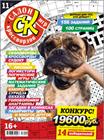 """Новый номер 11/2017 журнала """"Салон кроссвордов и игр"""" в местах продажи прессы и на сайте магазина."""