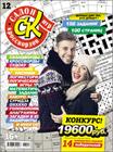 """Новый номер 12/2017 журнала """"Салон кроссвордов и игр"""" в местах продажи прессы и на сайте магазина."""