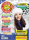 """Новый номер 2/2018 журнала """"Салон кроссвордов и игр"""" в местах продажи прессы и на сайте магазина."""