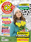 """Новый номер 3/2018 журнала """"Салон кроссвордов и игр"""" в местах продажи прессы и на сайте магазина."""