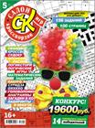 """Новый номер 5/2018 журнала """"Салон кроссвордов и игр"""" в местах продажи прессы и на сайте магазина."""
