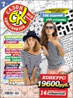 """Новый номер 7/2018 журнала """"Салон кроссвордов и игр"""" в местах продажи прессы и на сайте магазина."""