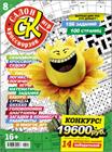 """Новый номер 8/2018 журнала """"Салон кроссвордов и игр"""" в местах продажи прессы и на сайте магазина."""