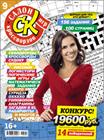 """Новый номер 9/2018 журнала """"Салон кроссвордов и игр"""" в местах продажи прессы и на сайте магазина."""