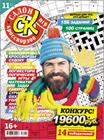 """Новый номер 11/2018 журнала """"Салон кроссвордов и игр"""" в местах продажи прессы и на сайте магазина."""