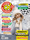 """Новый номер 12/2018 журнала """"Салон кроссвордов и игр"""" в местах продажи прессы и на сайте магазина."""