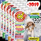 Подписка 2019 года по цене 2018 года. Продли себе новый год по старой цене!