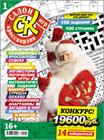 """Новый номер 1/2019 журнала """"Салон кроссвордов и игр"""" в местах продажи прессы и на сайте магазина."""