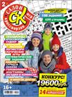 """Новый номер 2/2019 журнала """"Салон кроссвордов и игр"""" в местах продажи прессы и на сайте магазина."""