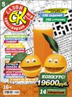 """Новый номер 5/2019 журнала """"Салон кроссвордов и игр"""" в местах продажи прессы и на сайте магазина."""