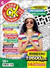 """Новый номер 6/2019 журнала """"Салон кроссвордов и игр"""" в местах продажи прессы и на сайте магазина."""