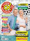 """Новый номер 7/2019 журнала """"Салон кроссвордов и игр"""" в местах продажи прессы и на сайте магазина."""