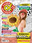 """Новый номер 8/2019 журнала """"Салон кроссвордов и игр"""" в местах продажи прессы и на сайте магазина."""