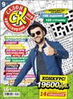 """Новый номер 9/2019 журнала """"Салон кроссвордов и игр"""" в местах продажи прессы и на сайте магазина."""
