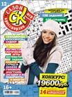 """Новый номер 12/2019 журнала """"Салон кроссвордов и игр"""" в местах продажи прессы и на сайте магазина."""