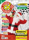 """Новый номер 1/2020 журнала """"Салон кроссвордов и игр"""" в местах продажи прессы и на сайте магазина."""