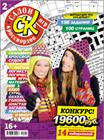 """Новый номер 2/2020 журнала """"Салон кроссвордов и игр"""" в местах продажи прессы и на сайте магазина."""