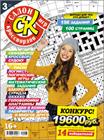 """Новый номер 3/2020 журнала """"Салон кроссвордов и игр"""" в местах продажи прессы и на сайте магазина."""