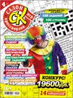 """Новый номер 4/2020 журнала """"Салон кроссвордов и игр"""" в местах продажи прессы и на сайте магазина."""
