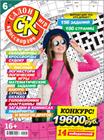 """Новый номер 6/2020 журнала """"Салон кроссвордов и игр"""" в местах продажи прессы и на сайте магазина."""
