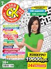 """Новый номер 7/2020 журнала """"Салон кроссвордов и игр"""" в местах продажи прессы и на сайте магазина."""