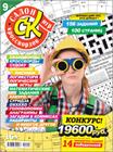 """Новый номер 9/2020 журнала """"Салон кроссвордов и игр"""" в местах продажи прессы и на сайте магазина."""