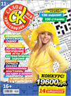 """Новый номер 11/2020 журнала """"Салон кроссвордов и игр"""" в местах продажи прессы и на сайте магазина."""