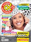 """Новый номер 12/2020 журнала """"Салон кроссвордов и игр"""" в местах продажи прессы и на сайте магазина."""