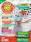 """Новый номер 1/2021 журнала """"Салон кроссвордов и игр"""" в местах продажи прессы и на сайте магазина."""