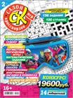 """Новый номер 2/2021 журнала """"Салон кроссвордов и игр"""" в местах продажи прессы и на сайте магазина."""