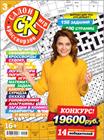 """Новый номер 3/2021 журнала """"Салон кроссвордов и игр"""" в местах продажи прессы и на сайте магазина."""