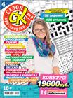 """Новый номер 4/2021 журнала """"Салон кроссвордов и игр"""" в местах продажи прессы и на сайте магазина."""