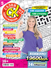 """Новый номер 5/2021 журнала """"Салон кроссвордов и игр"""" в местах продажи прессы и на сайте магазина."""