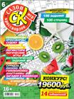 """Новый номер 6/2021 журнала """"Салон кроссвордов и игр"""" в местах продажи прессы и на сайте магазина."""